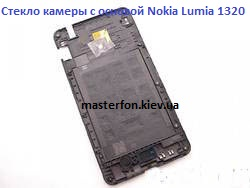 nokia-lumia-1320-middle-cover-black