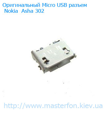 micro-USB-connector-Nokia-302