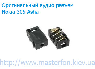 audio-connector-Nokia-305-Asha