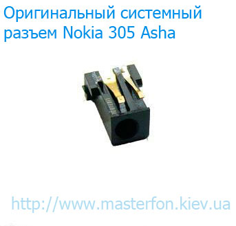system-connector-Nokia-305-Asha