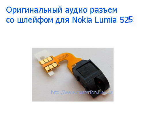 av-connector-assy-nokia-lumia-525
