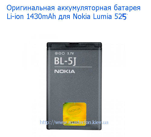 battery-bl-5j-nokia-lumia-525