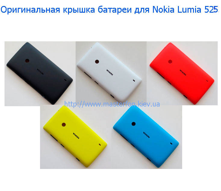 battery-cover-nokia-lumia-525