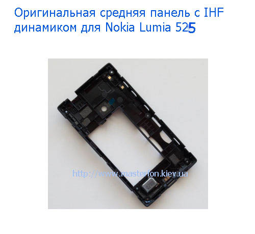 middle-cover-IHF-speaker-nokia-lumia-525