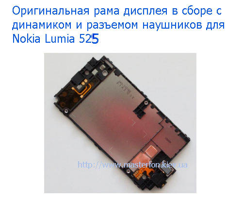 shield-display-nokia-lumia-525