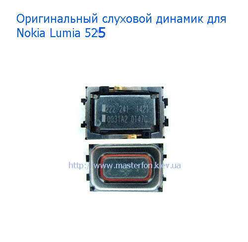 speaker-earpiece-nokia-lumia-525