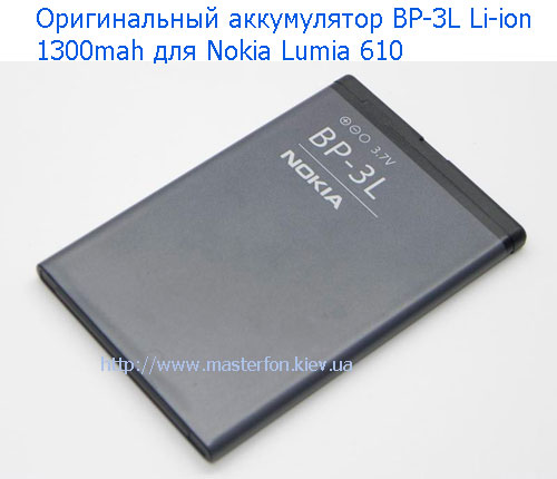 battery-bp-3l-nokia-lumia-610