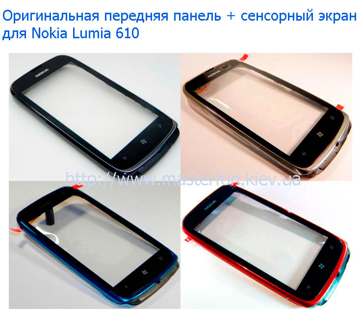 front-cover-touchscreen-nokia-lumia-610