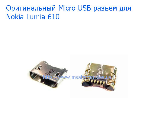 micro-USB-connector-nokia-lumia-610