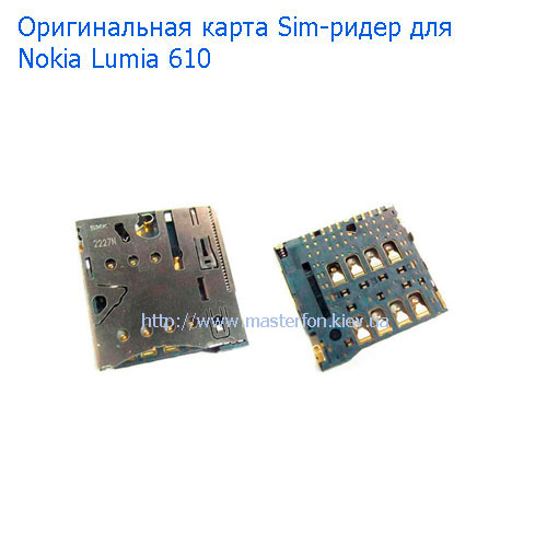 sim-card-reader-nokia-lumia-610