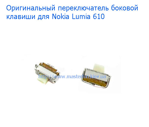switch-side-key-nokia-lumia-610-