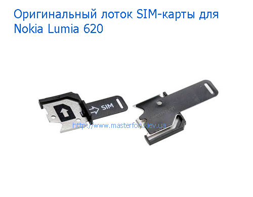 Sim-card-tray-nokia-lumia-620
