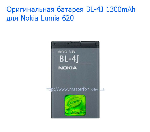 battery-bl-4j-nokia-lumia-620