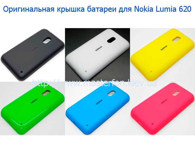 battery-cover-nokia-lumia-620