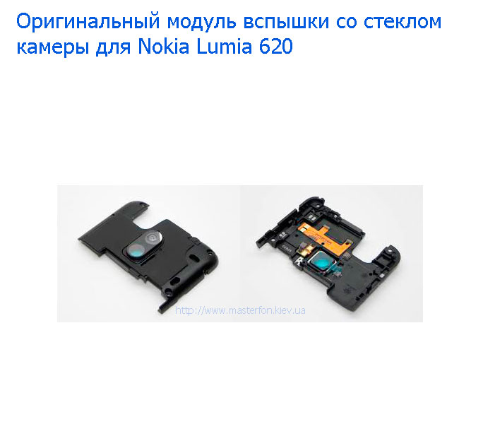 cover-CWS-carrier-assembly-nokia-lumia-620