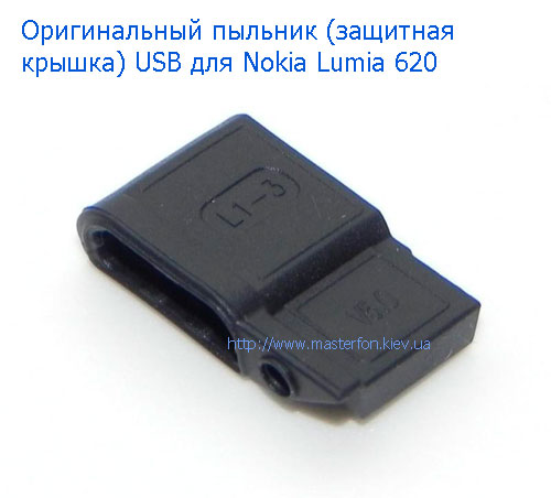 cover-usb-boot-assembly-nokia-lumia-620