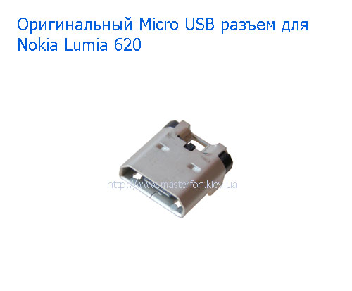 micro-usb-connector-nokia-lumia-620