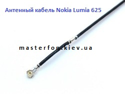 nokia-lumia-625-antenna-cable
