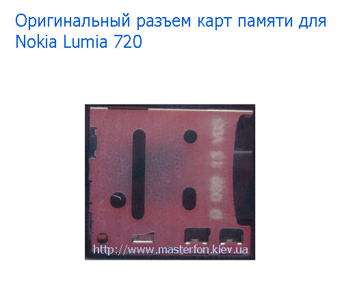 SD-card-connector-nokia-lumia-720