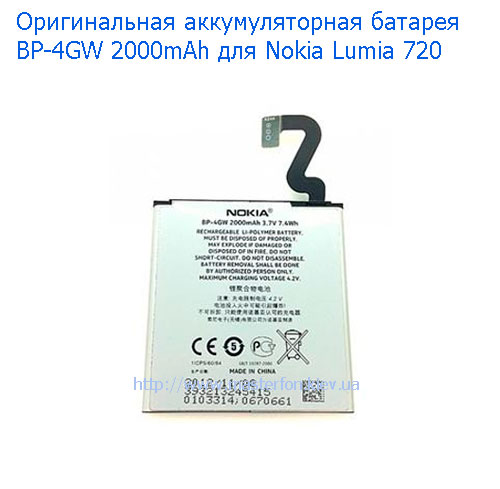 battery-bp-4gw-nokia-lumia-720