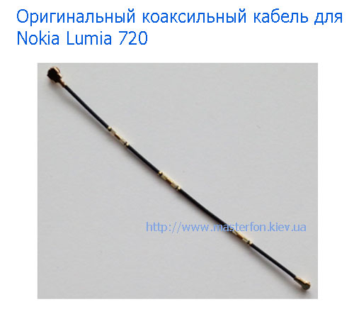 coaxial-cable-nokia-lumia-720