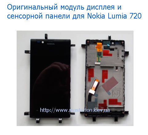 display-module-nokia-lumia-720