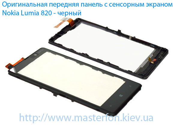 front-cover-touch-nokia-lumia-820