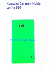 nokia-lumia-930-battery-cover-green-02507t8